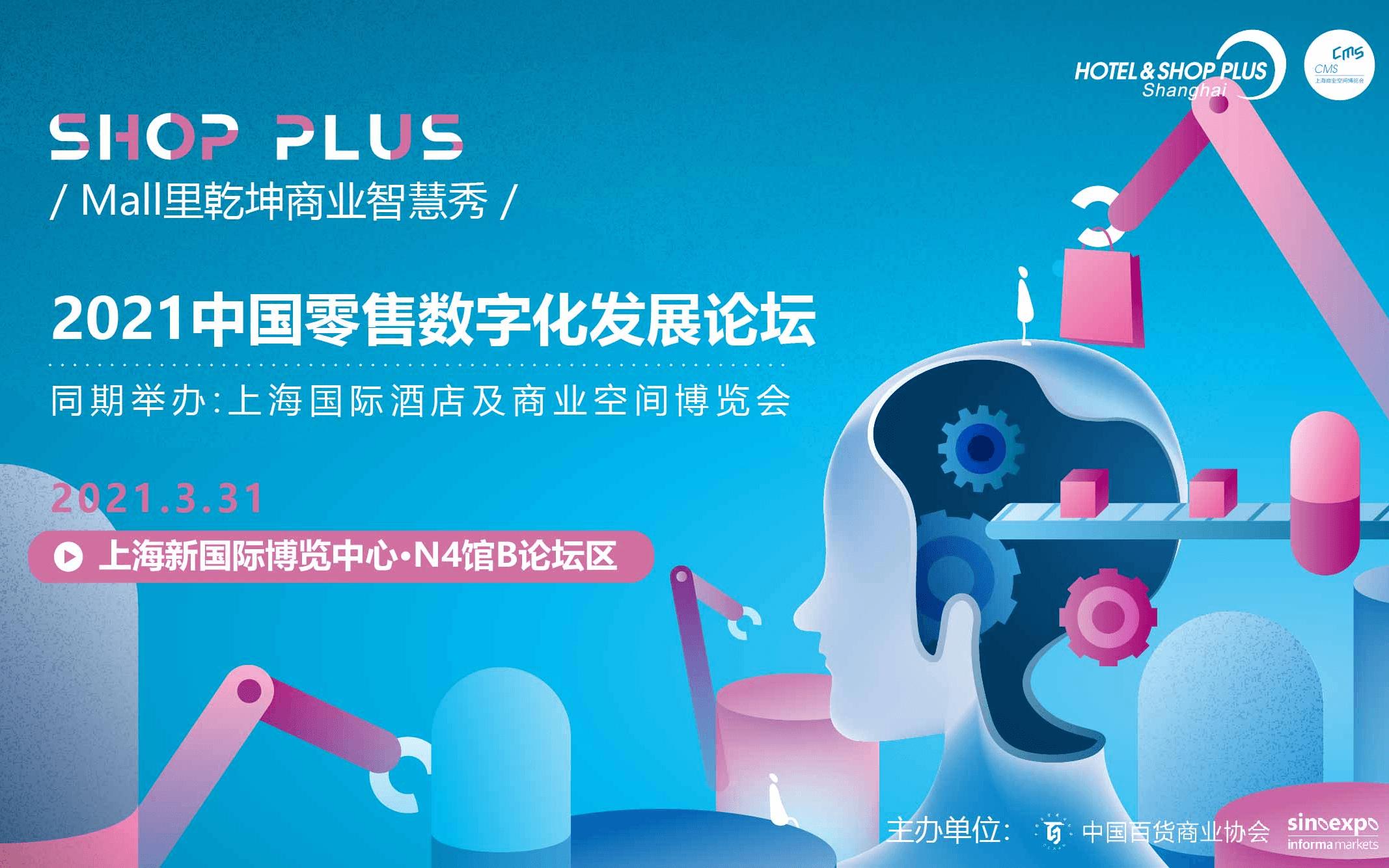 2021中国零售数字化发展论坛