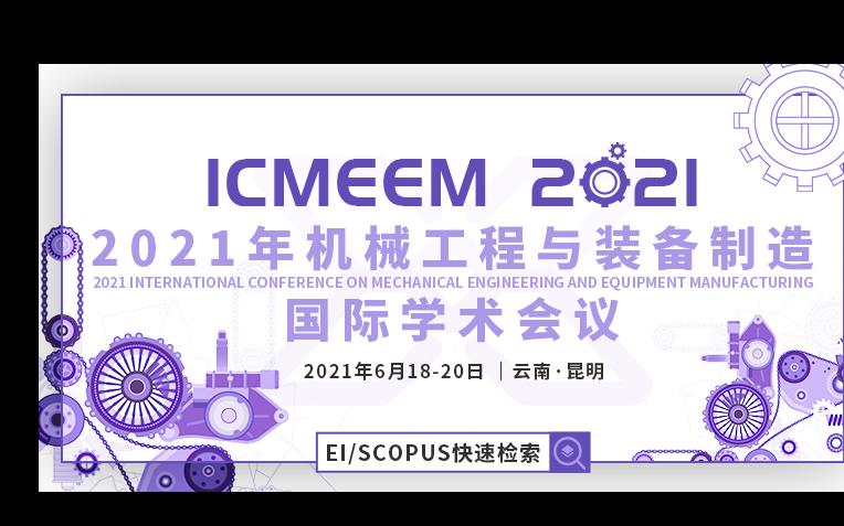 2021年机械工程与装备制造国际学术会议 (ICMEEM2021)