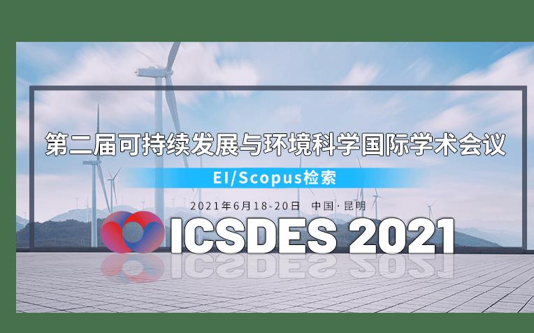 第二届可持续发展与环境科学国际学术会议(ICSDES2021)