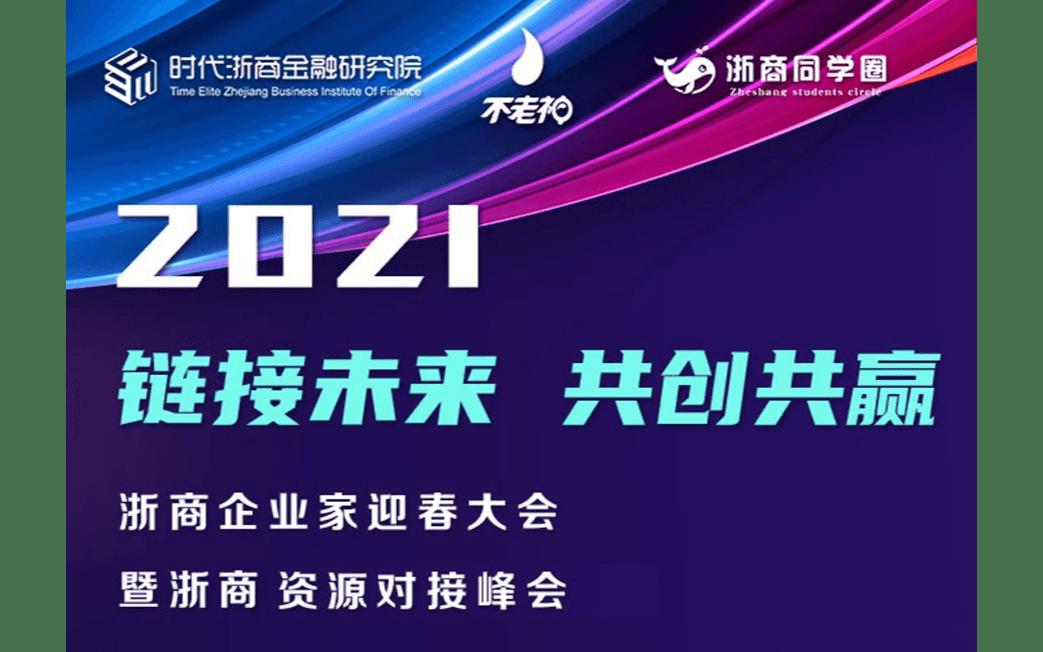2021浙商企业家迎春大会暨资源对接峰会