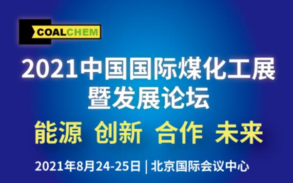 2021中国国际煤化工发展论坛(COALCHEM 2021)暨2021中国国际煤化工展览会