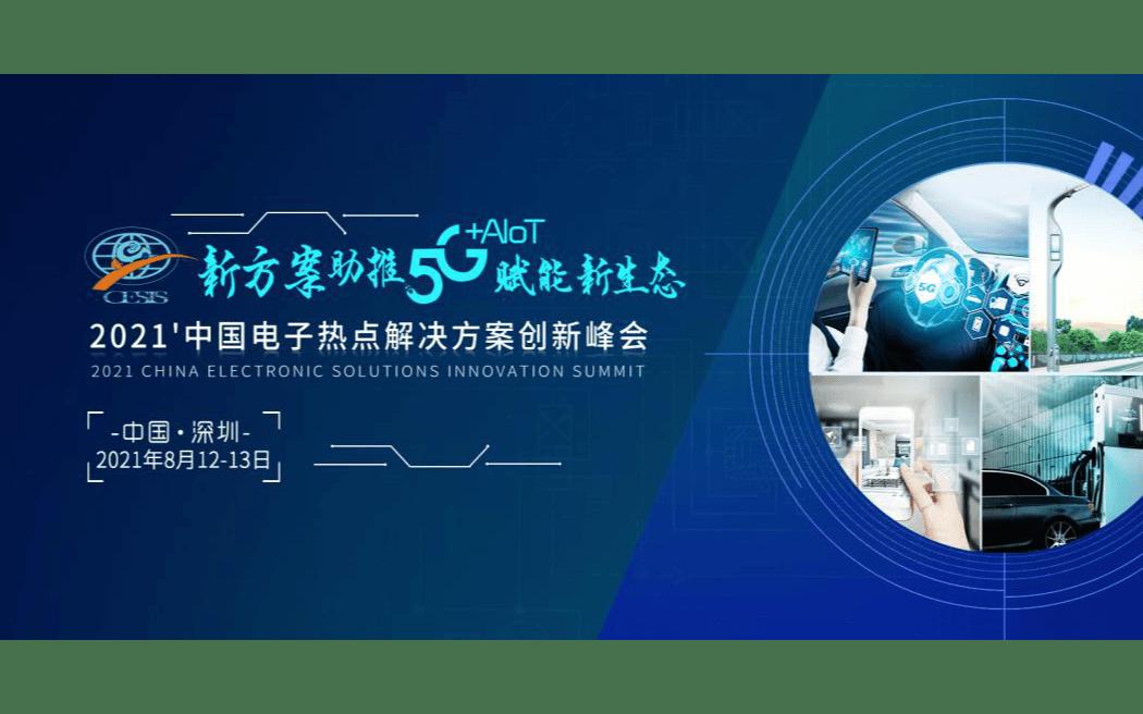 2021中国电子热点解决方案创新峰会