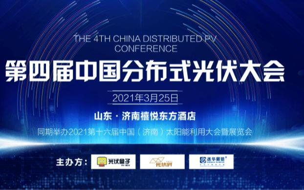 第4届中国分布式光伏大会