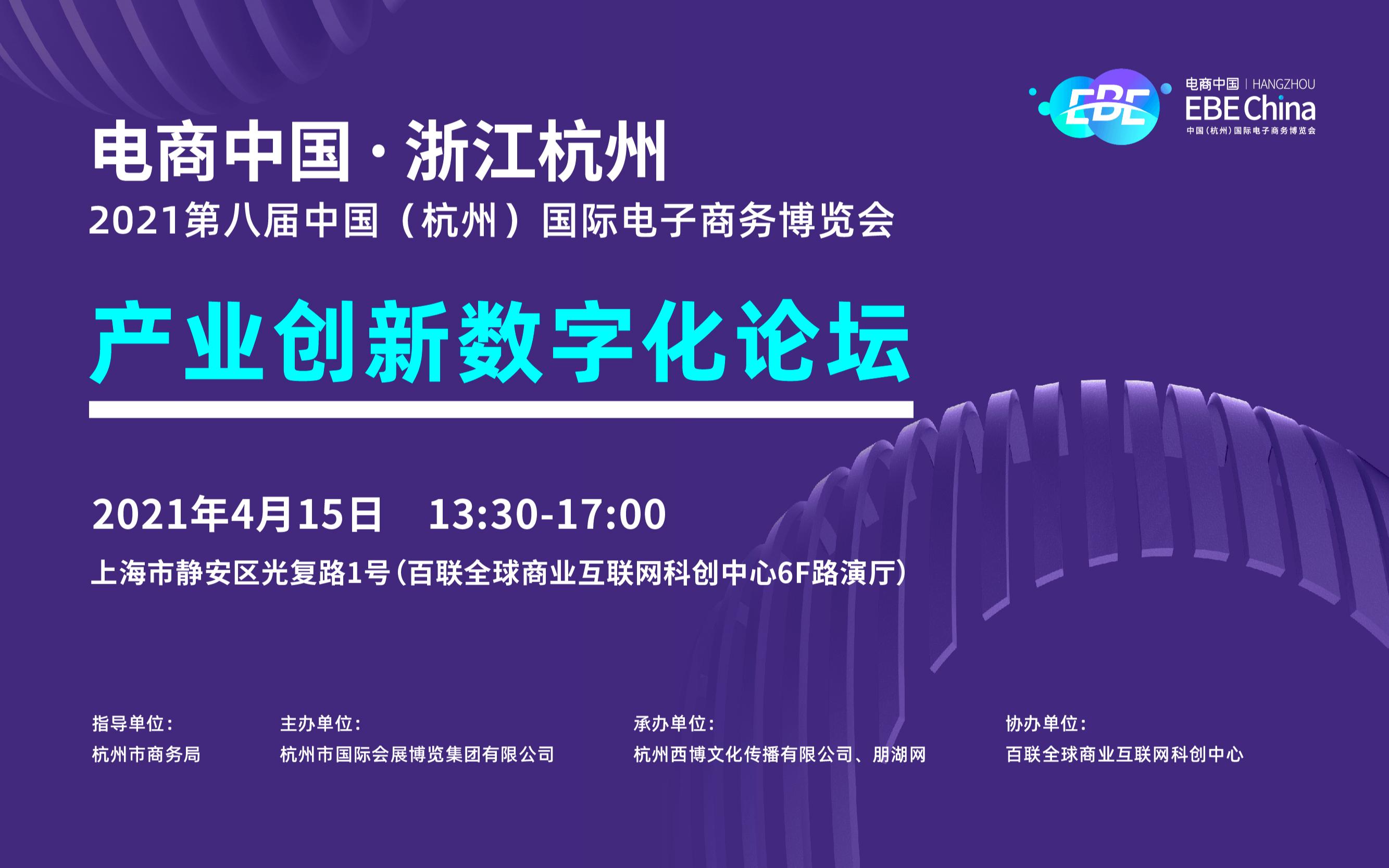 2021第八届中国(杭州)国际电子商务博览会 产业创新数字化论坛