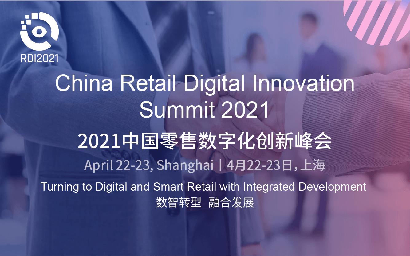 2021中国零售数字化创新峰会