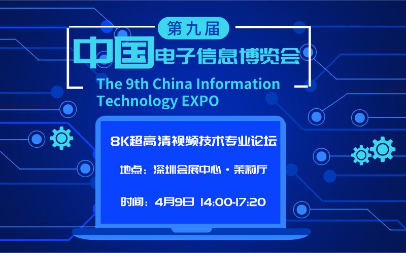 8K超高清视频技术专业论坛——2021电博会同期论坛(深圳)