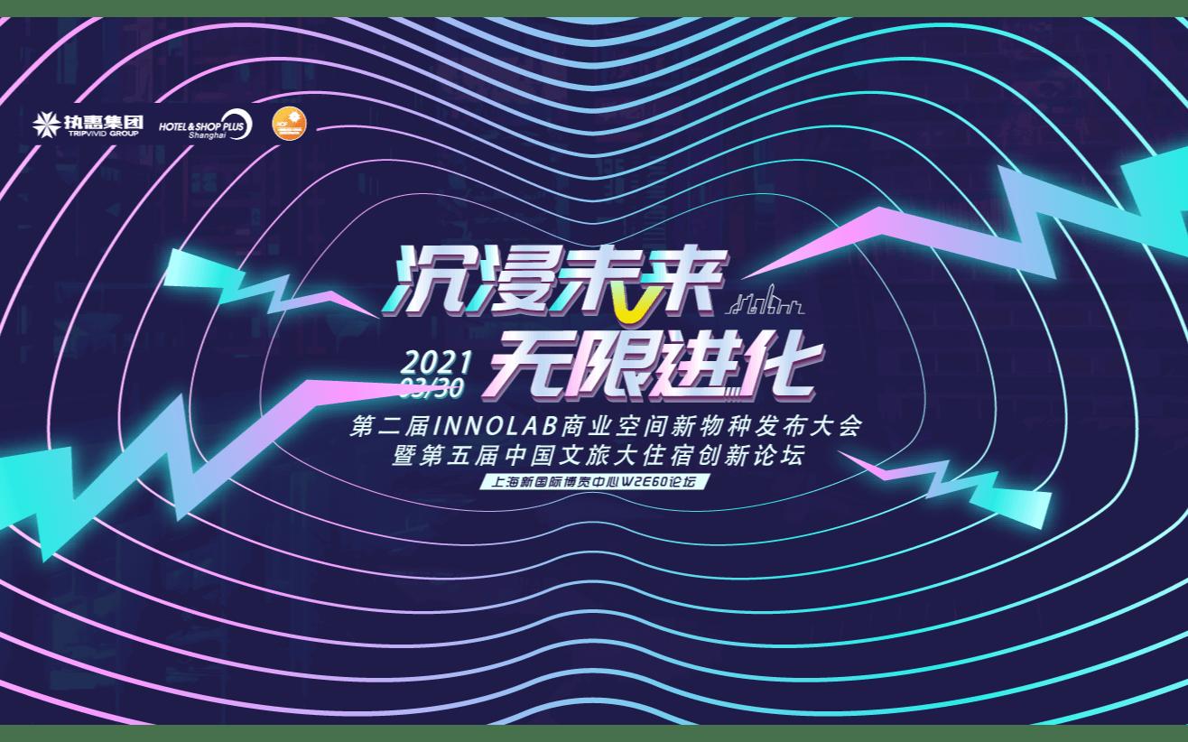 第二届INNOLAB 商业空间新物种发布大会暨第五届中国文旅大住宿创新论坛