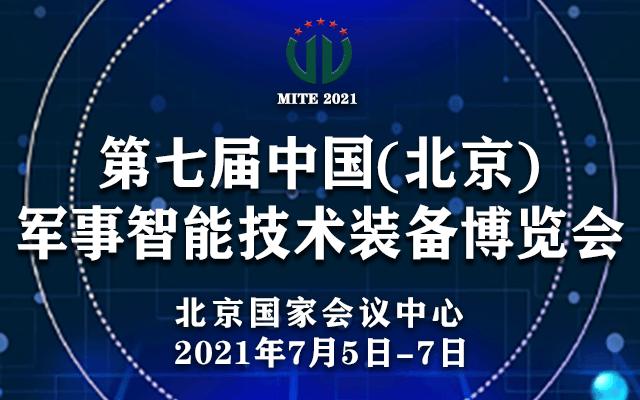 第七届中国(北京)军事智能技术装备博览会