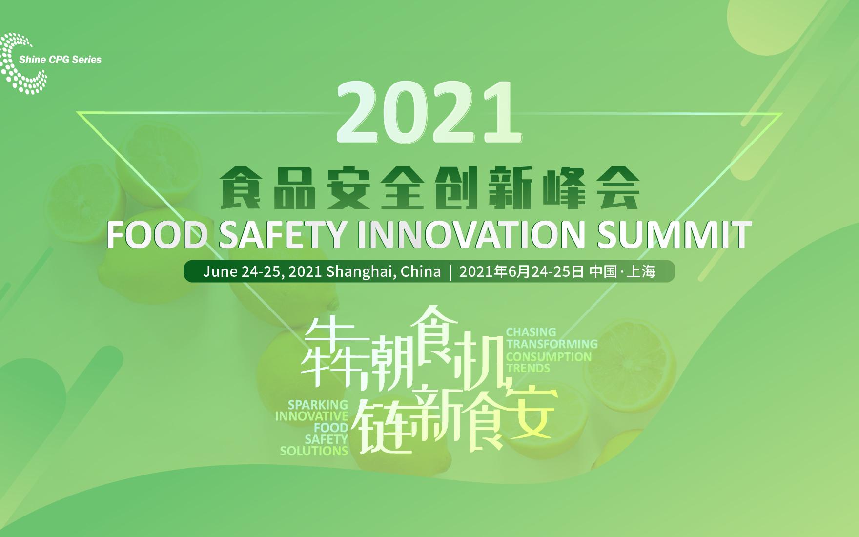 2021食品安全创新峰会
