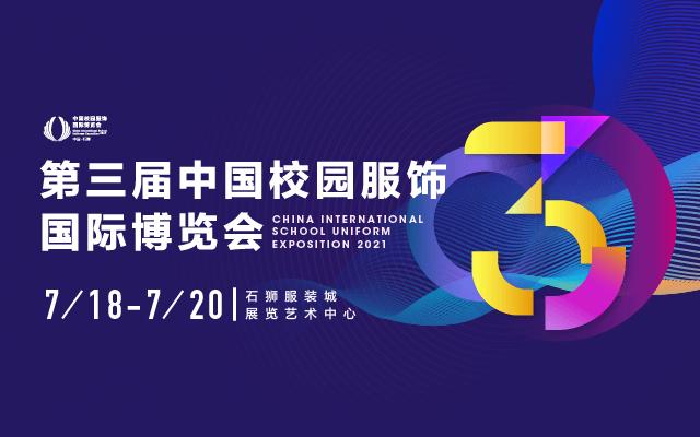 第三届中国校园服饰国际博览会