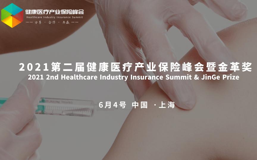 2021第二届健康医疗产业保险峰会暨金革奖