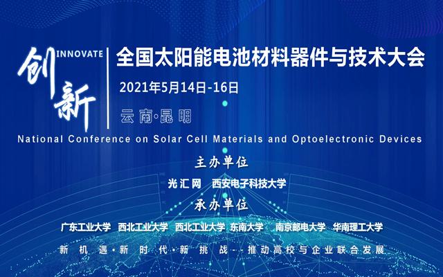 全国太阳能电池材料器件与技术大会