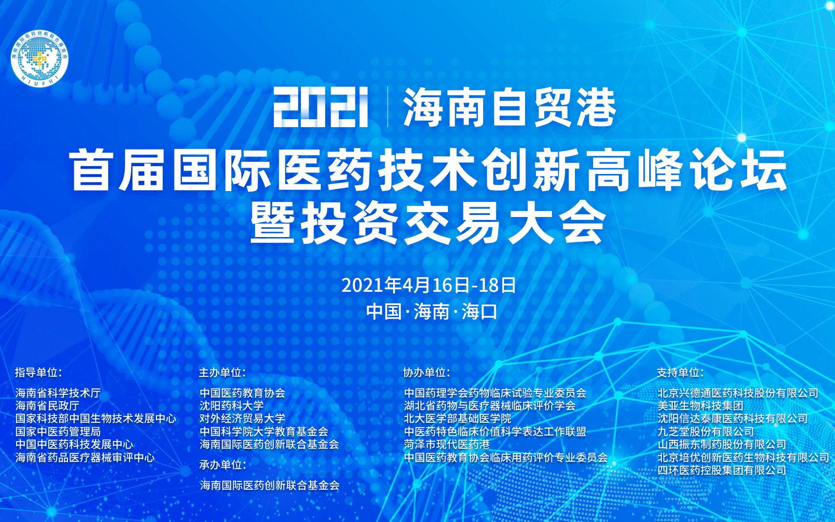 海南自贸港首届国际医药技术创新高峰论坛暨投资交易大会