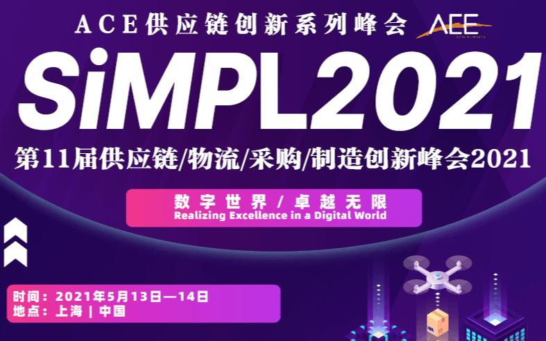 SiMPL2021 第11届供应链物流/采购/制造创新峰会2021中国聚焦