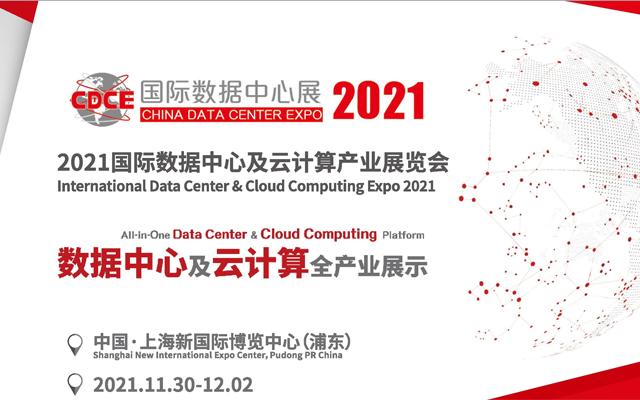 CDCE2021国际数据中心展(云计算展、新基建展、大数据中心展)