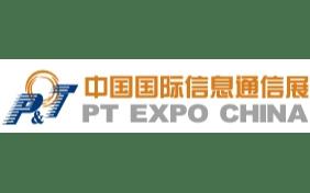 2021年中国国际信息通信展览会(PT EXPO CHINA 2021)