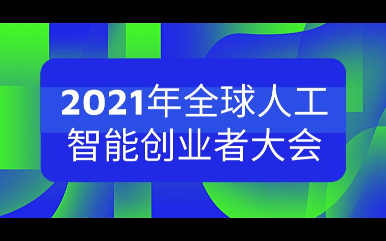 2021年全球人工智能创业者大会