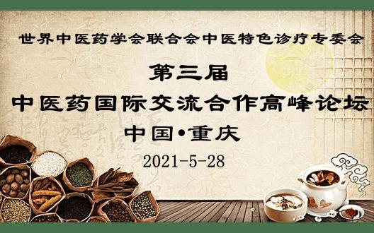 第三届中医药国际交流合作高峰论坛