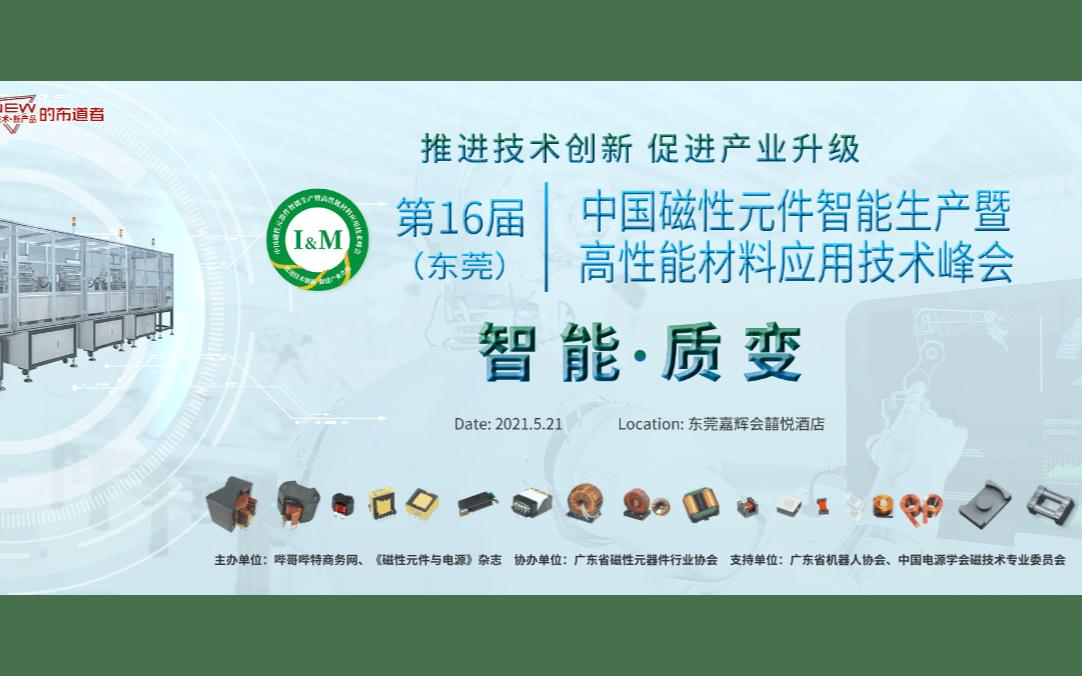 第16届东莞磁性元件智能生产暨高性能材料应用技术峰会