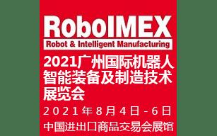 2021中国(广州)国际机器人、智能装备及制造技术展览会