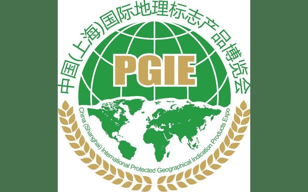 2021中国(上海)国际地理标志产品博览会