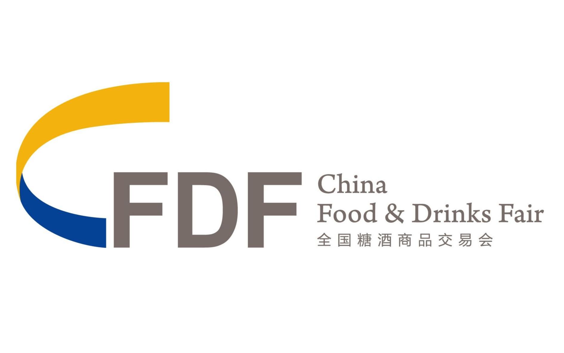 第105届全国糖酒商品交易会(2021 天津)