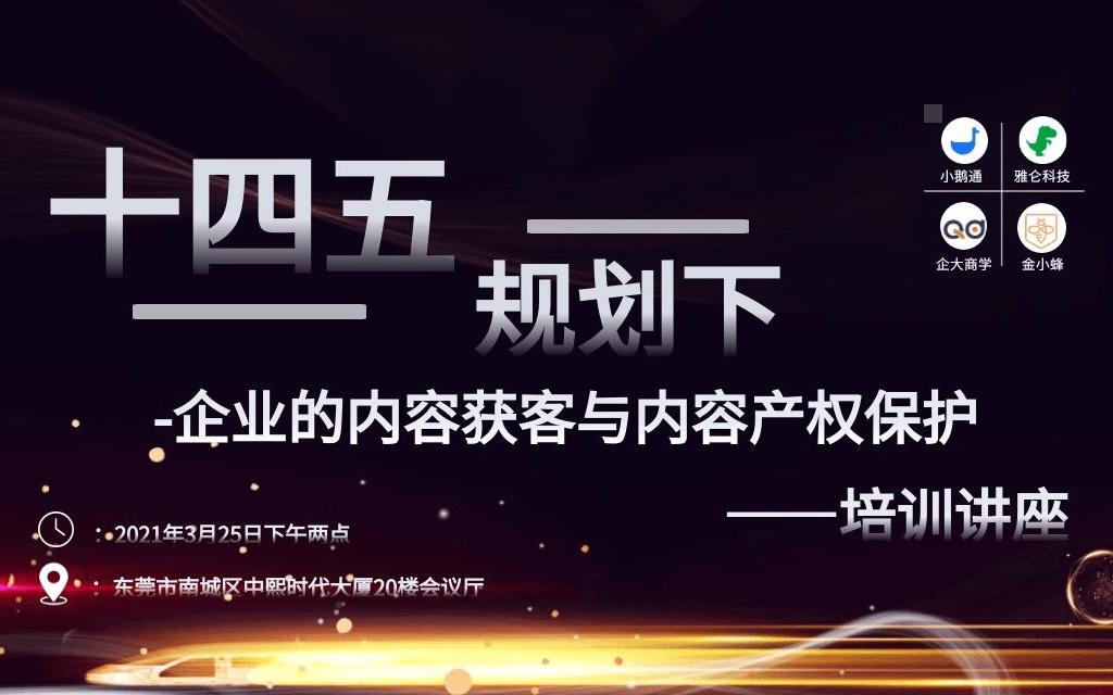 企业内容营销与内容产权培训讲座3月东莞