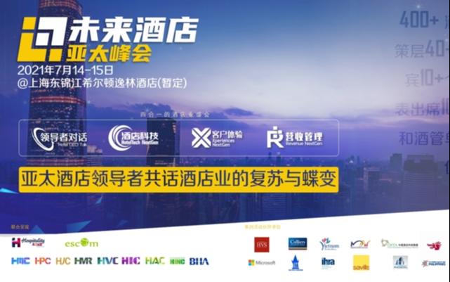 2021未来酒店亚太峰会