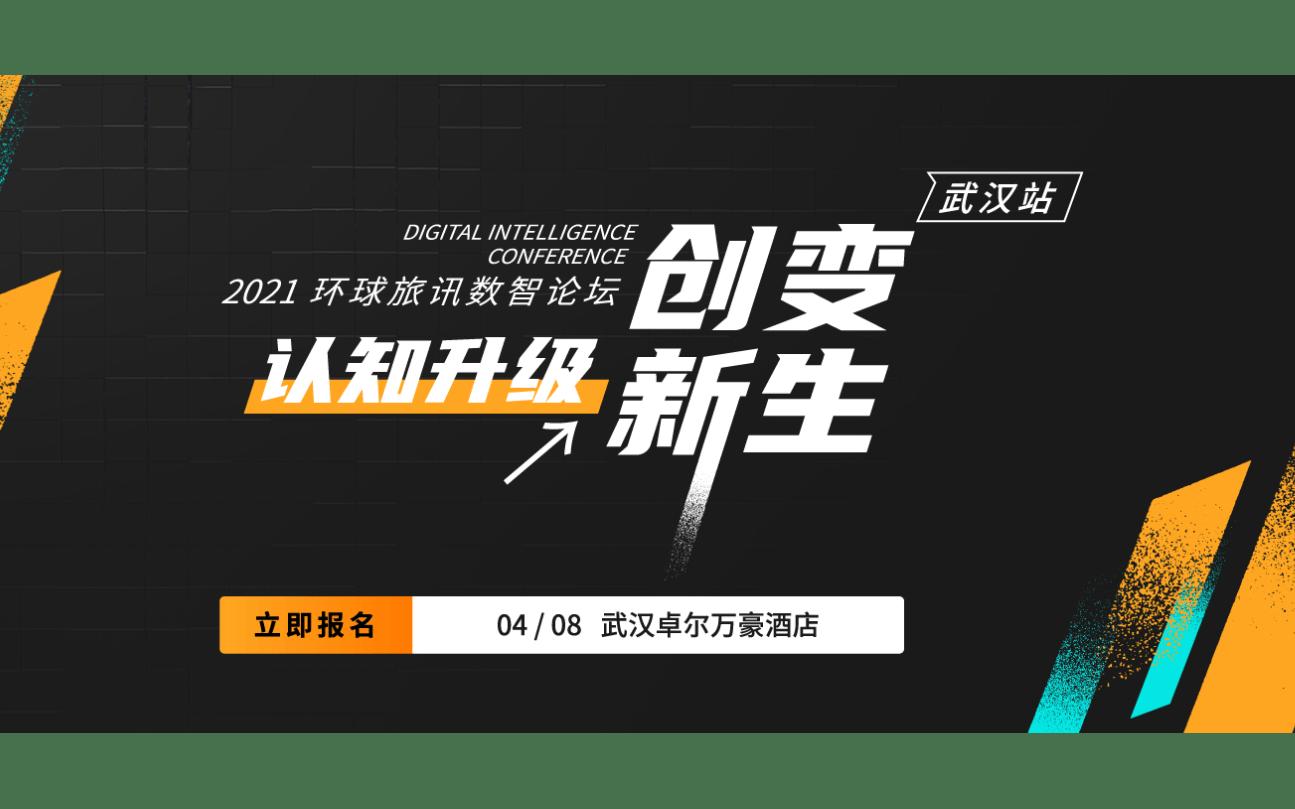 2021环球旅讯数智论坛 -武汉站