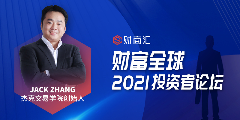 财富全球——2021投资者论坛