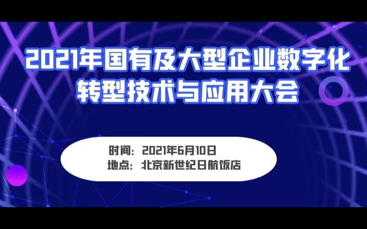 2021国有及大型企业数字化转型技术与应用大会