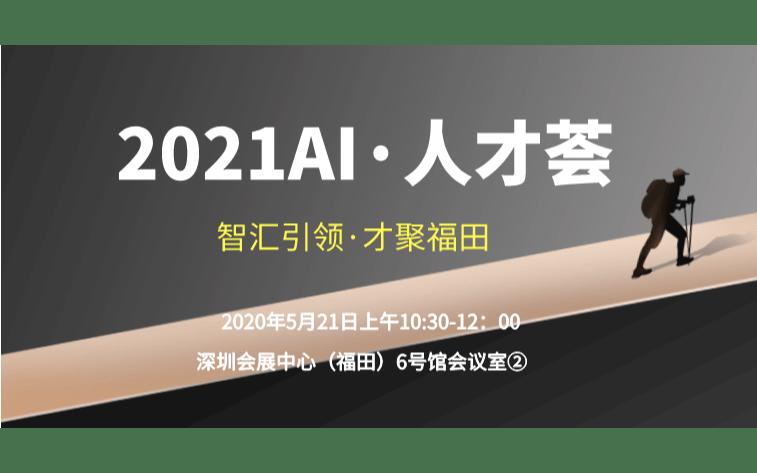 第二届AI人才荟--智汇引领·才聚福田