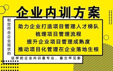【重庆】企业定制化内训营,提升项目团队能力