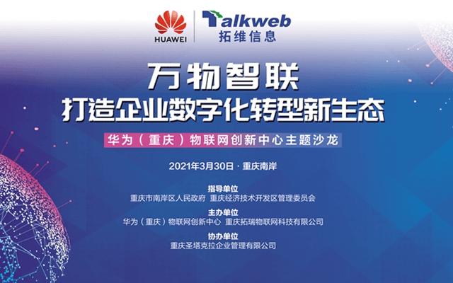 万物智联·打造企业数字化转型新生态-华为(重庆)物联网创新中心主题沙龙