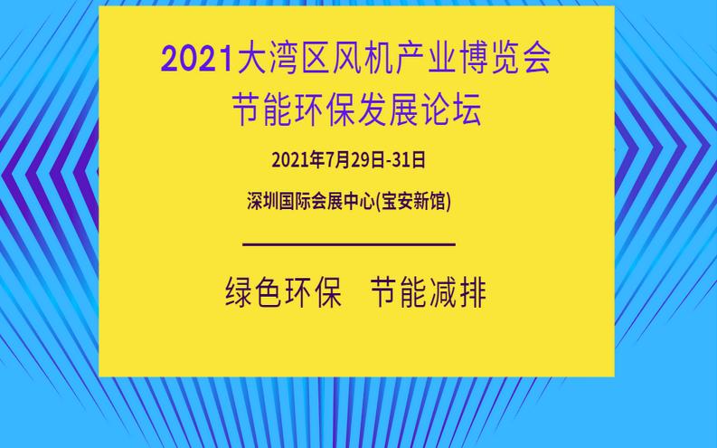 2021粤港澳大湾区国际风机产业博览会