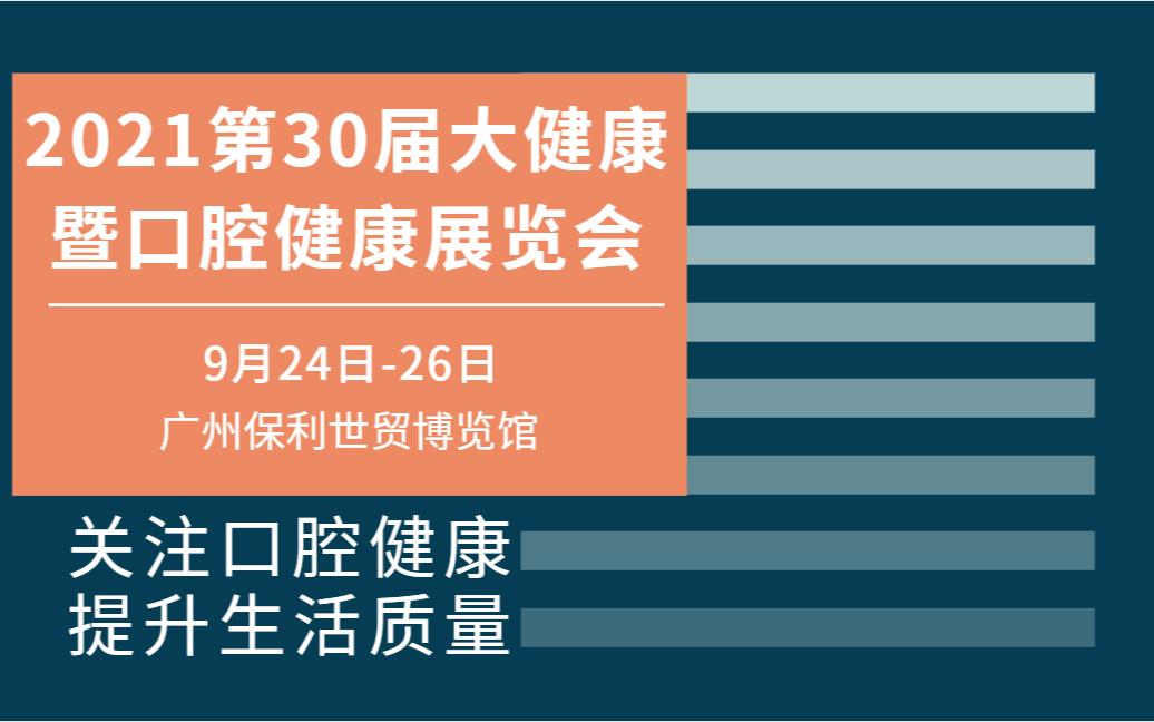 2021第30届大健康暨口腔健康展览会