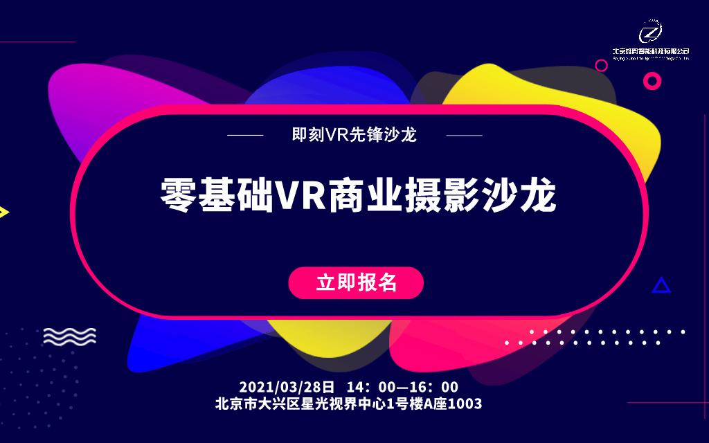 【即刻VR先锋沙龙】第1期 | 零基础VR商业摄影沙龙