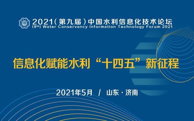 2021(第九届)中国水利信息化技术论坛