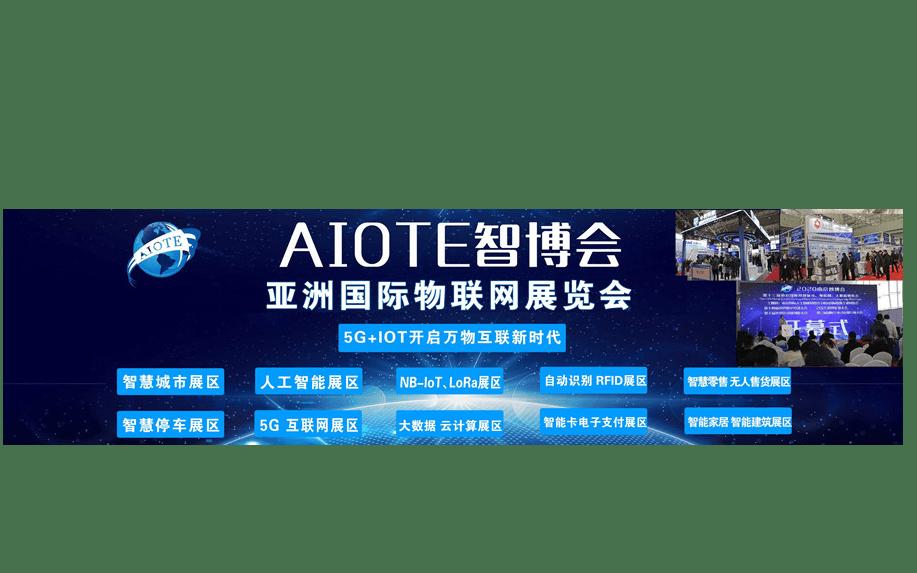 2021第十四届亚洲(南京)国际物联网展览会