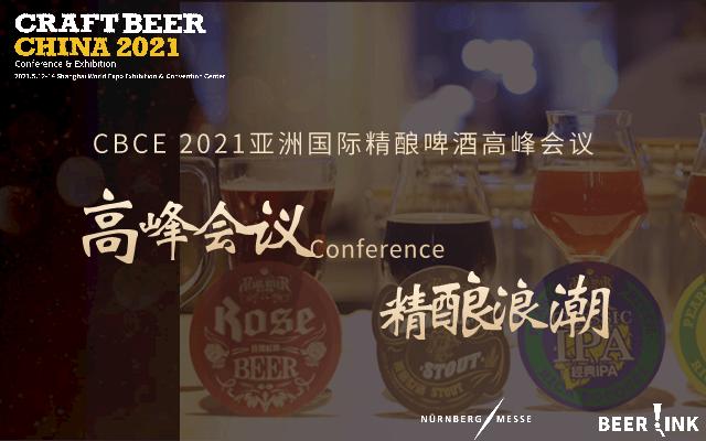 2021 CBCE精酿啤酒高峰论坛