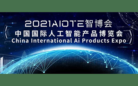 2021南京国际人工智能博览会