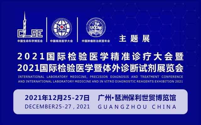 2021国际检验医学精准诊疗大会暨2021国际检验医学暨体外诊断试剂展览会