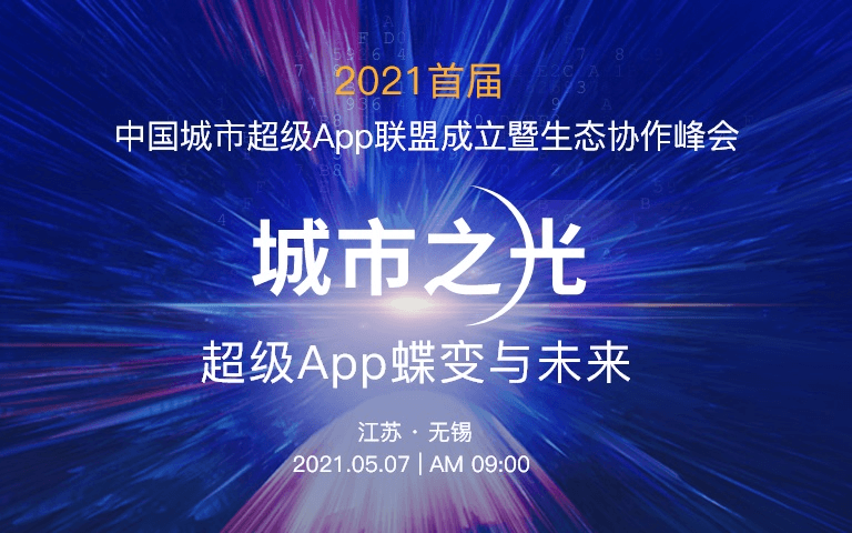 2021首届中国城市超级App联盟成立暨生态协作峰会