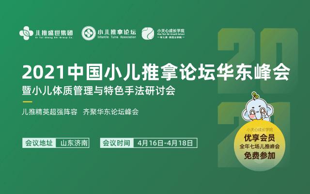 2021中国小儿推拿论坛华东峰会
