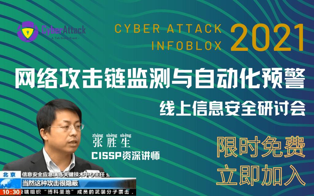 【限时免费】网络攻击链监测与自动化预警研讨会 | 信息安全系列