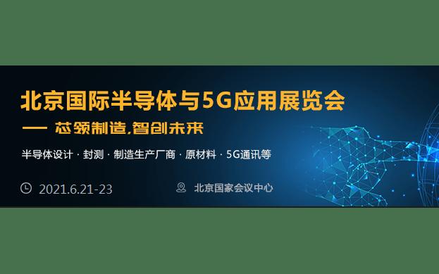 2021北京国际半导体与5G应用展览会