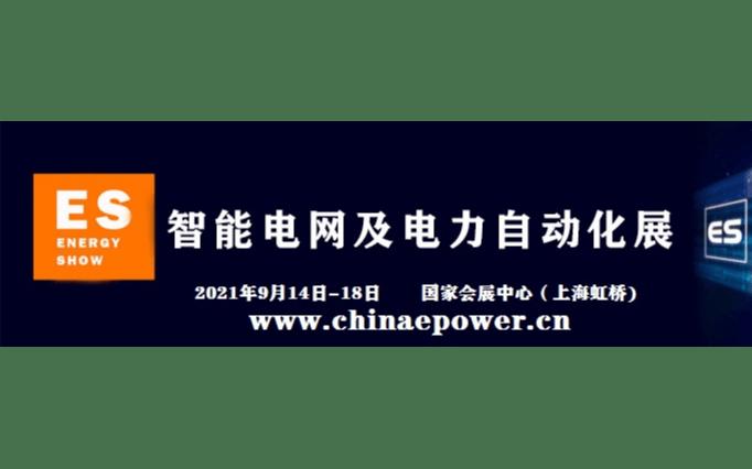 2021上海国际智能电网及电力自动化展览会