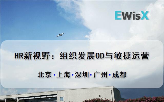 HR新视野:组织发展OD与敏捷运营 上海10月14-15日