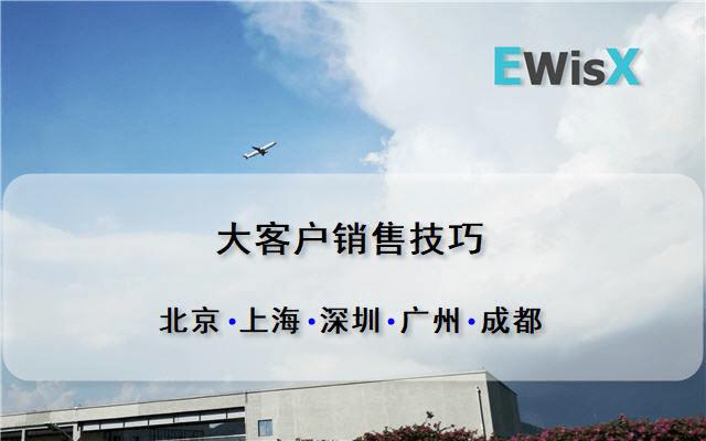 大客户开发与维护策略技巧 广州11月18-19日