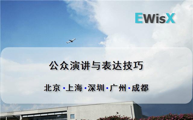 公众演讲与表达技巧 北京10月21-22日